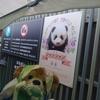 #シャンシャン#上野動物園#リーリー#シンシン