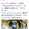 【ポケモンGO】コメットパンチを覚えたメタグロスをGET!?【コミュニティ・デイ】