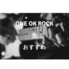 【2018/04/05(木) 東京:東京ドームのライブに向けて】ONE OK ROCKおすすめの曲を紹介する