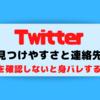 【Twitter】見つけやすさと連絡先の設定を確認!ツイッターで身バレしたくない方は必ず確認を!