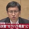 朝日新聞系列にセクハラを批判する資格はない