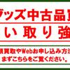 【ペットバルーン・大阪府・中古引き取り(回収)・中古買取・水槽】中古品どんどん買い取らせていただきます!