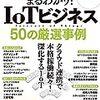 【読書メモ】まるわかり! IoTビジネス2019 50の厳選事例