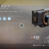 【Destiny2】「ヨトゥン」エキゾチックフュージョンライフルの入手方法