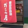 中華麺食堂 かなみ屋 女池上山店で汁なし麻婆麺を食べてきた。新潟ラーメン口コミ
