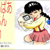 HyperCardスタック「はいぱあれもん Vol.1」(1994年)紹介