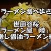 【ラーメン食べ歩き】世田谷桜ラーメン屋「陸」再び! 今度は汁物ラーメンを食べました! そしてちょっとピンチにもなっちゃいましたw「