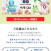 """【ポケモンGO】スペシャルウィークエンド""""伊藤園""""で参加登録してみた!"""