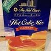 #美味しいと勧められたホットケーキミックスを作った話。😁