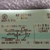 あきたホリデーパスで秋田の鉄道を楽しみました!