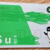 Suicaカードを返却するときに損しない方法!