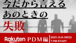 今だから話せる あの時の失敗〜PDM編〜 是非ご参加ください!
