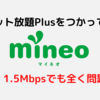 レビュー|mineoのパケット放題Plusを数日つかってみた【結論:1.5Mbpsでも全く問題なし】