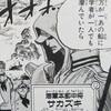 ワンピース【サカズキ(赤犬)】の初登場は何巻(何話)?