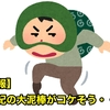 【悲報】 世紀の大泥棒がコケそう・・・