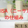 NISA(ニーサ)の仕組み
