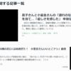 """朝日新聞出版が辛酸なめ子さん、倉田真由美さんを""""国民の代表""""として皇室の結婚を批判させる""""虚しさ"""""""