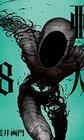 亜人8巻のあらすじと感想 「最凶」の亜人、佐藤と永井の対決の行方は!?