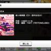 デレステに「NUDIE★」登場! 城ヶ崎美嘉ちゃんのソロ2曲目です!