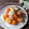 【レシピ付き】旬の果物で作る!お洒落&ごはんが進むおかず!