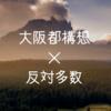 【SNS】大阪都構想「反対多数」で否決が話題に!