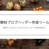 無料でオリジナルブログヘッダーを作れるツール紹介