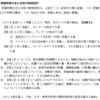 【新共通テスト記述式】再び氏岡真弓氏を批判する