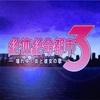 絶体絶命都市3‐壊れゆく街と彼女の歌‐(PSP)