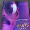 ボヘミアン・ラプソディ/映画パンフレット(書評)その2