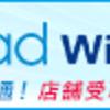 BroadWimax との2年契約を機種変更して更新