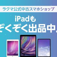 【ラクマ公式中古スマホショップ】人気iPadをチェック!