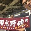 高校野球千葉大会の季節がやってきました〜!高橋が今年の千葉大会を占います!PART2 ダークホース編(習志野高校)