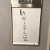 4/15新ボードゲーム党(前編)