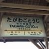 福岡の北半分をぐるりと一周してきました(後編)