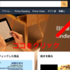 AmazonミュージックUnlimited【自動更新オフ】の方法