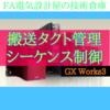 【中級編】搬送タクト管理術 立ち上がりパルス否定で行うシーケンス制御 GX Works3