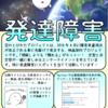 【募集終了】第2回「空のとびかたプロジェクト」オフ会(2017.7.16)