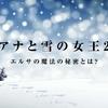 映画『アナと雪の女王2(吹き替え)』【ネタバレ感想】残念だったエルサの魔法の秘密…。映像美と迫力は秀逸でした!