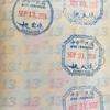 台湾でのWorking Holiday Visa 延長手続きについて