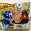 ポケモンパン6月の新商品 (2017年6月1日(木)発売)