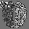 Tensorflow CPU版を高速化する。