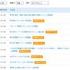 黒部「迷」水マラソン(1)