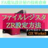 【上級編】ファイルレジスタZR設定方法 GX Works3