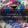 【ウッウVMAXデッキ】回し方,相性の良いカードを紹介&考察!