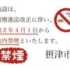摂津市の職員勤務施設が敷地内禁煙(2019年7月1日)、その他も翌年4月1日を予定