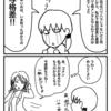 40代独身 お仕事事情(20)