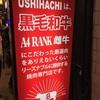 279. 牛8@新宿歌舞伎町:A4ランク黒毛和牛を思う存分堪能できる高コスパ焼肉!