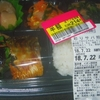 「MaxValu」(なご店)の「彩り鯖照焼き弁当」 429−215(半額)−11円 #LocalGuides