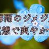 梅雨のジメジメイライラストレスを簡単で効果的な瞑想で解消しよう!!