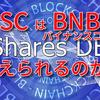 FSCはBNB(バイナンスコイン)を超えられるのか?